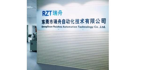 东莞瑞舟自动化未来的发展目标