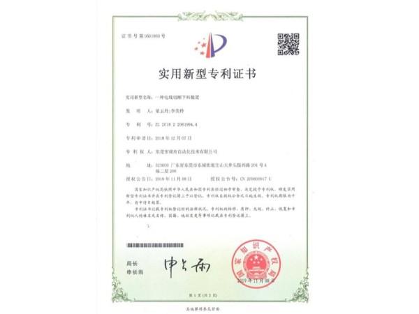 专利证书---电线切断下料装置