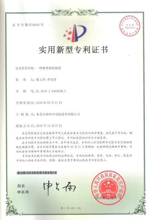 专利-剥皮装置