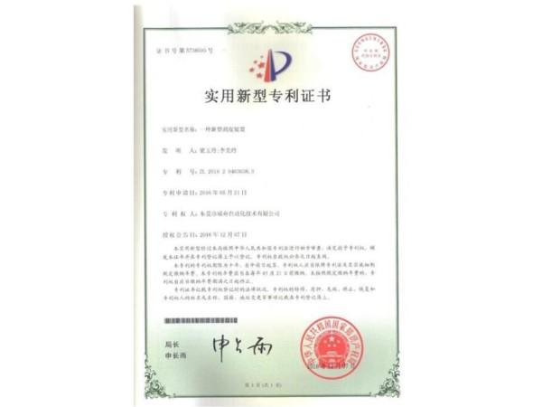 专利证书---新型剥皮装置