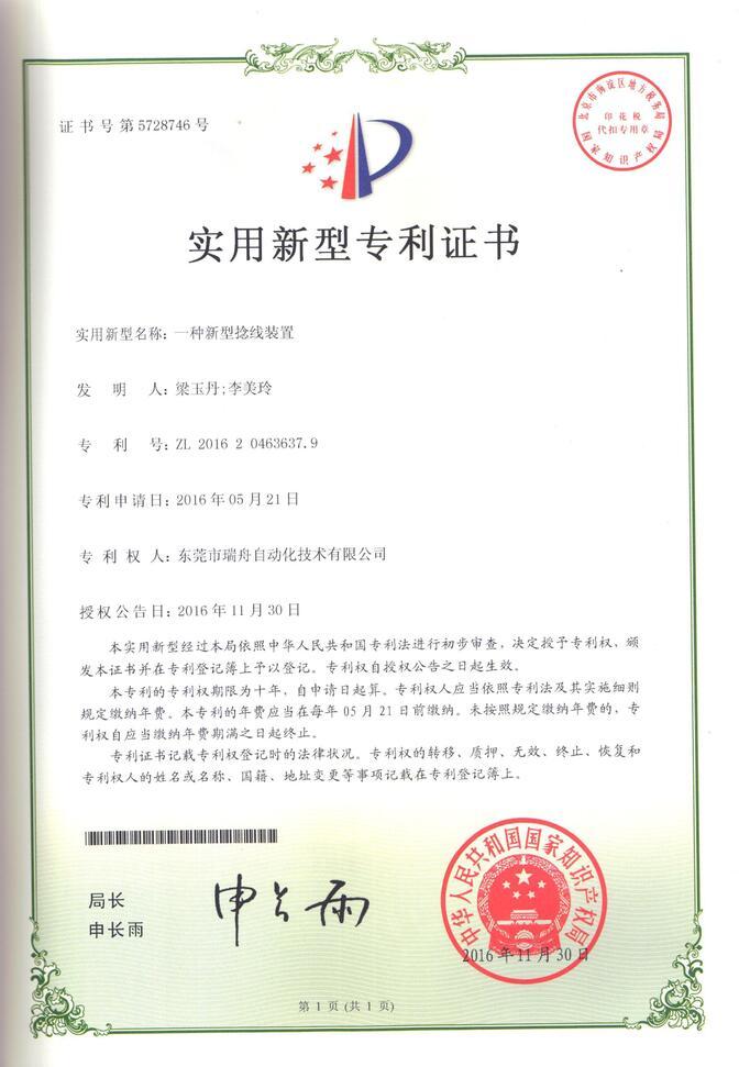 专利-捻线装置