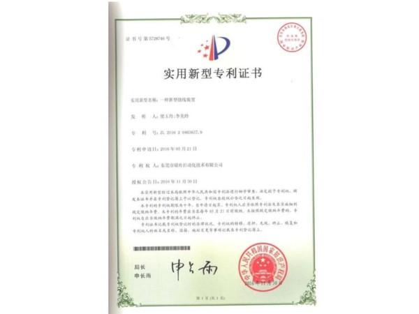 专利证书---新型捻线装置