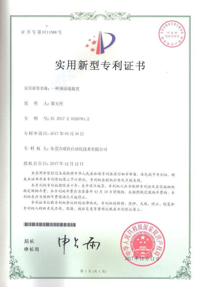 专利-预送线装置