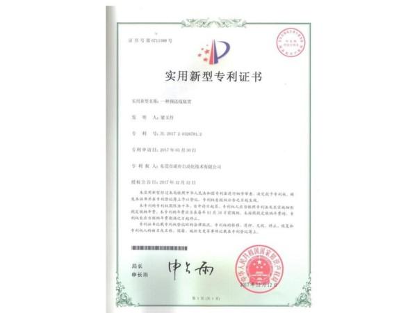 专利证书---预送线装置