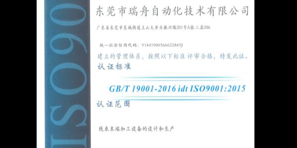 瑞舟自动化通过ISO19001质量管理体系标准