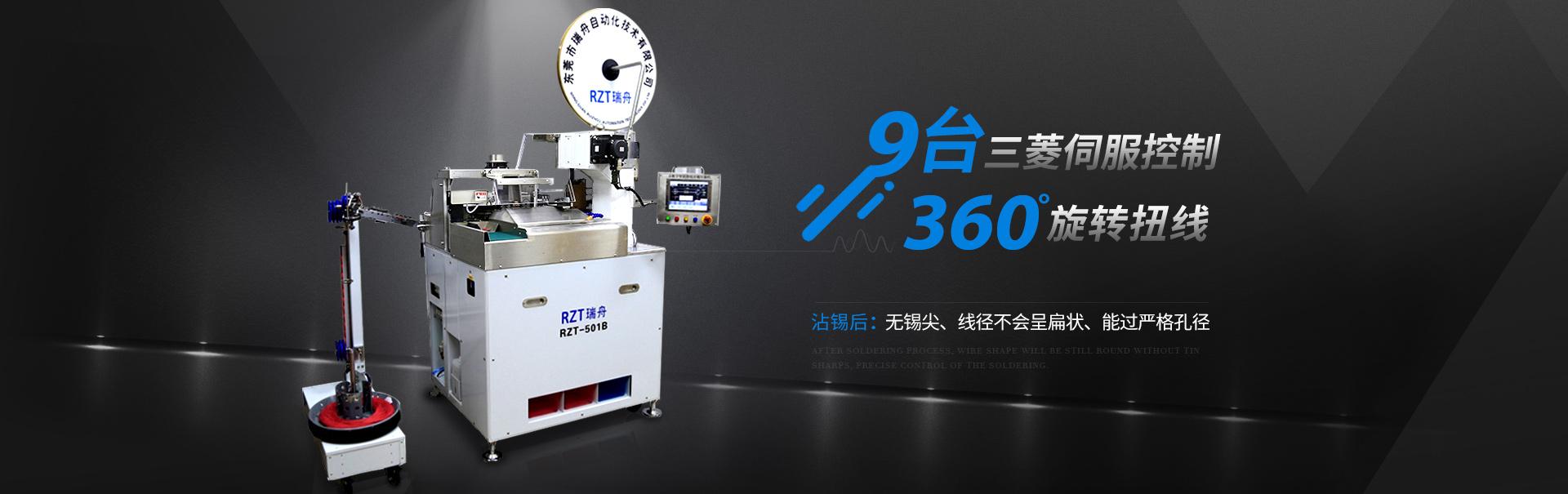 瑞舟-提供高精度线束自动化解决方案