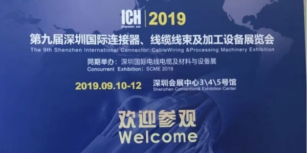 东莞瑞舟自动化参加第九届深圳国际连接器、线缆线束及加工设备展