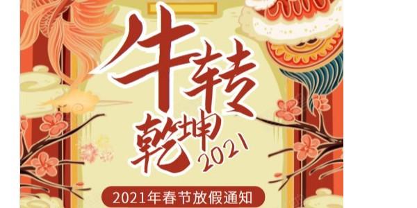 东莞瑞舟2021年春节放假通知