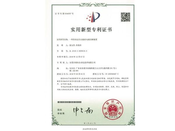 专利证书---具有定位功能的电线切断装置