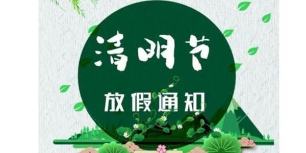 RZT瑞舟清明节放假通知