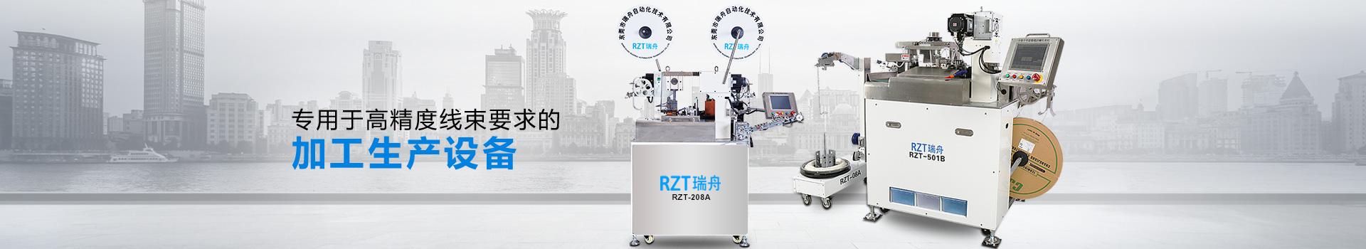 瑞舟-专用于高精度线束要求的加工生产设备