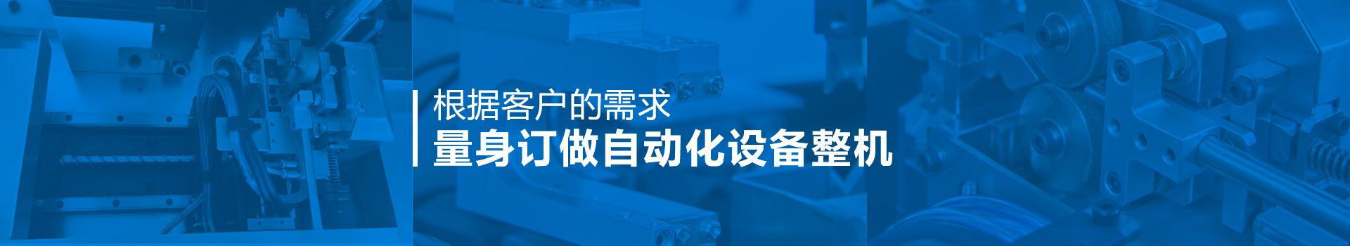 瑞舟-量身订做自动化设备整机