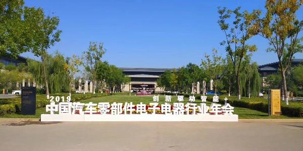 东莞瑞舟自动化参加2019年中国汽车零部件电子电器行业理事年会