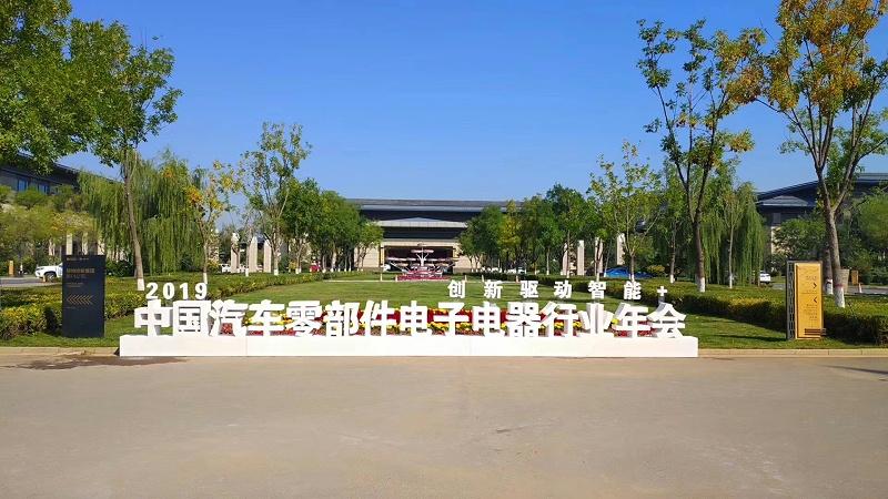 瑞舟自动化参加中汽协理事会