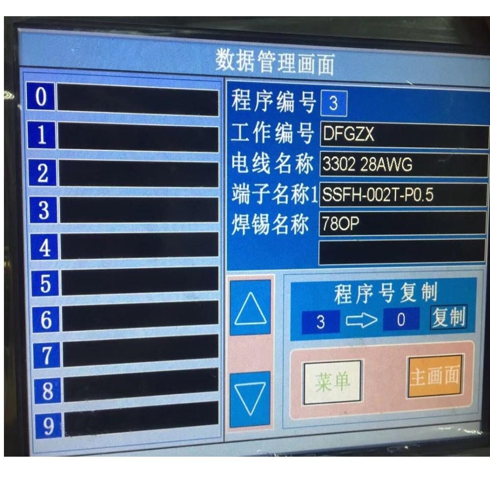 RZT瑞舟全自动打端沾锡机系统可存库存200条加工数据