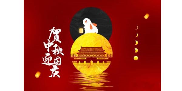有关RZT瑞舟2020年中秋国庆放假安排通知