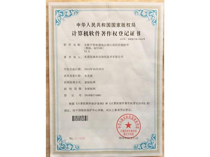瑞舟-软件专利