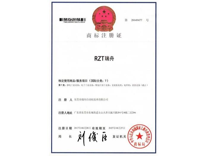 瑞舟-商标证书