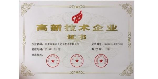 """东莞市瑞舟自动化技术有限公司被授予""""高新技术企业"""""""